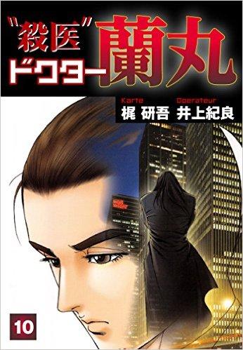 殺医ドクター蘭丸(10)