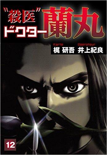 殺医ドクター蘭丸(12)