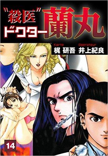 殺医ドクター蘭丸(14)