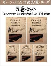 モーツァルト名作曲楽譜シリーズ5巻セット(ピアノソナタ~トルコ行進曲、きらきら星変奏曲)