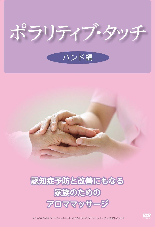 認知症予防と改善にもなる家族のためのアロママッサージ ポラリティブ・タッチ ハンド編 [DVD]