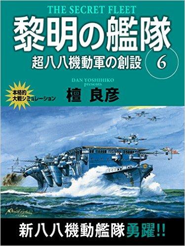 黎明の艦隊 6巻 超八八機動軍の創設