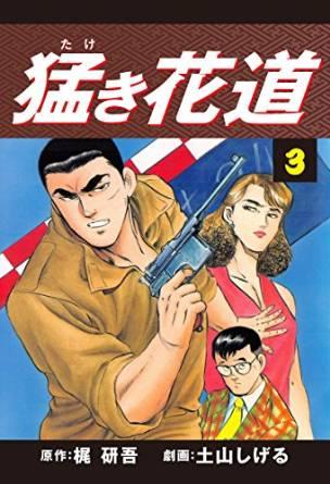 猛き花道(3)