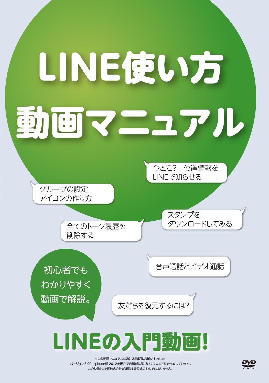 LINE使い方 動画マニュアル