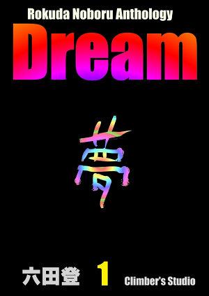 Dream 夢 ①