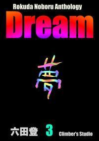 Dream 夢 ③