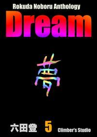 Dream 夢 ⑤