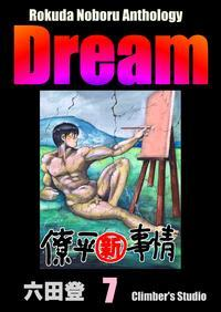 Dream 夢 ⑦
