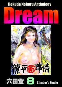 Dream 夢 ⑧