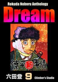 Dream 夢 ⑨