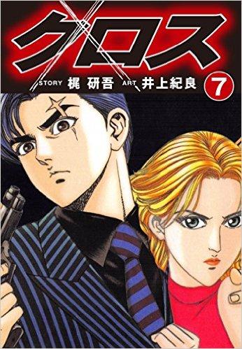 クロス(7)