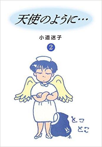 天使のように(2)