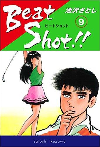 Beat Shot!!(9)