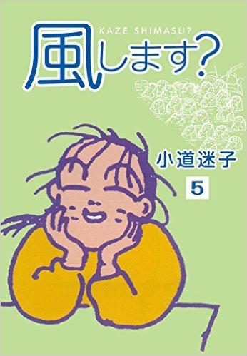 風します?(5)