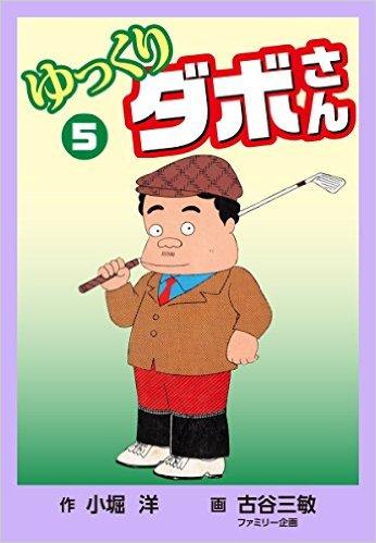 ゆっくりダボさん(5)