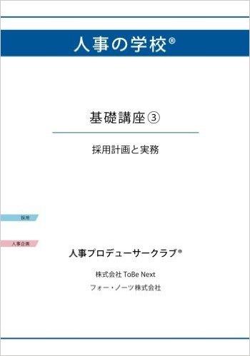 人事の学校 基礎講座3 採用計画と実務[POD]