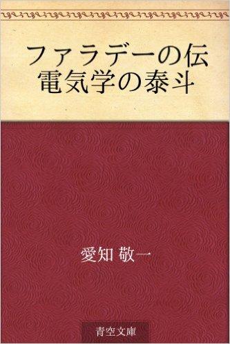 ファラデーの伝電気学の泰斗