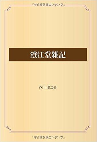 澄江堂雑記