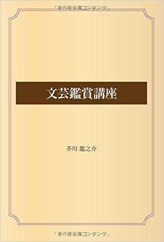 文芸鑑賞講座