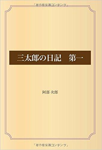 三太郎の日記 第一
