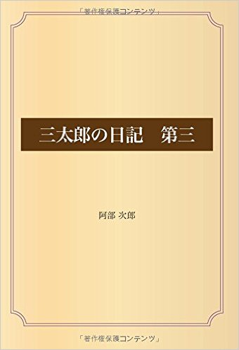 三太郎の日記 第三