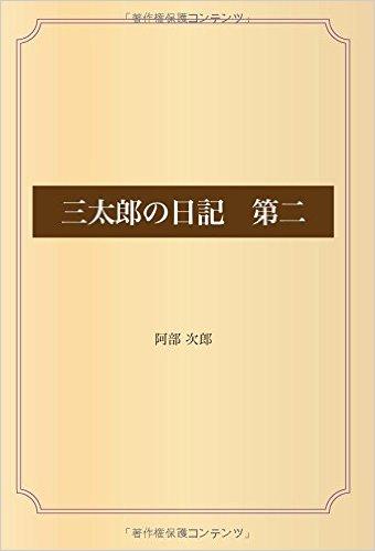 三太郎の日記 第二