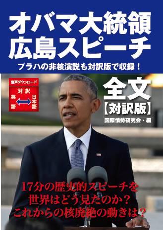 オバマ大統領 広島スピーチ 全文【対訳版】[POD]