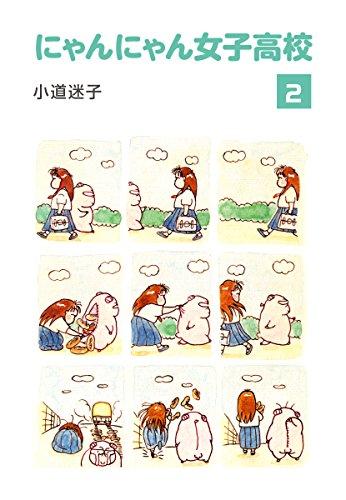 にゃんにゃん女子高校(2)