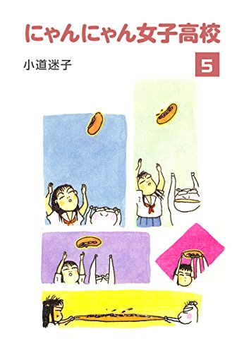 にゃんにゃん女子高校(5)