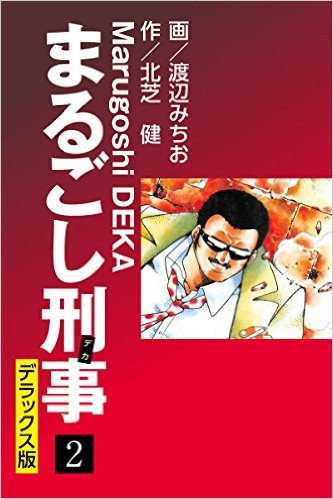 まるごし刑事 デラックス版(2)