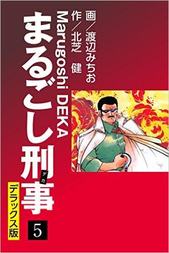 まるごし刑事 デラックス版(5)