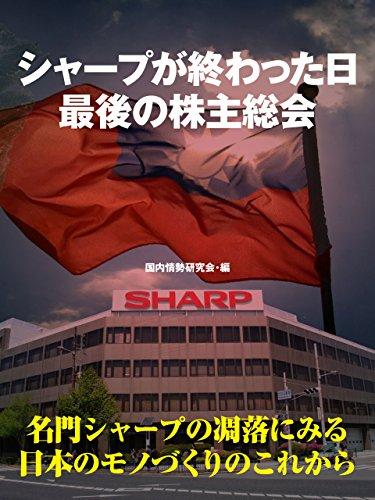 シャープが終わった日 最後の株主総会