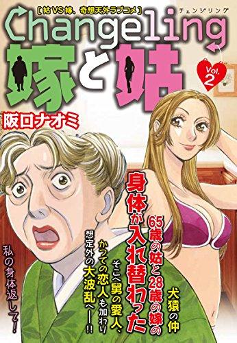 Changeling 嫁と姑(2)