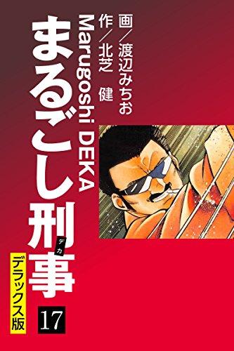 まるごし刑事 デラックス版(17)