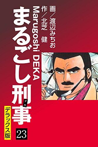 まるごし刑事 デラックス版(23)