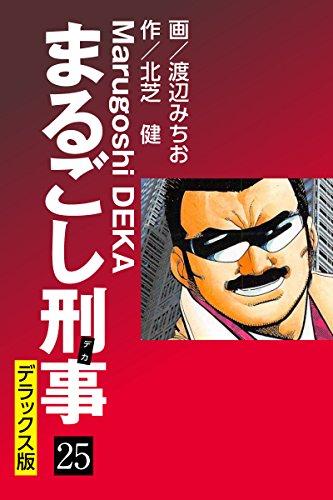 まるごし刑事 デラックス版(25)
