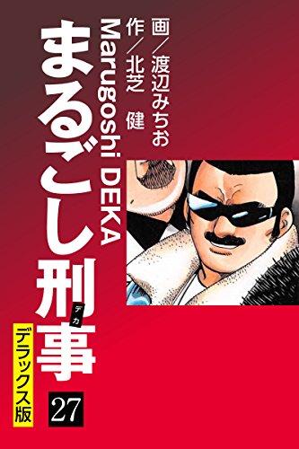 まるごし刑事 デラックス版(27)