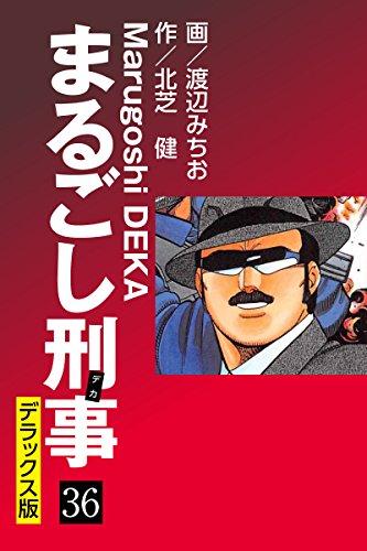 まるごし刑事 デラックス版(36)
