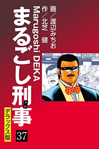 まるごし刑事 デラックス版(37)