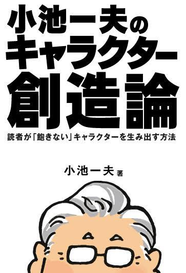 小池一夫のキャラクター創造論 -読者が「飽きない」キャラクターを生み出す方法[書籍]
