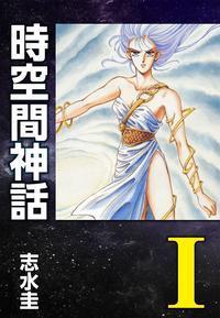 時空間神話 1巻