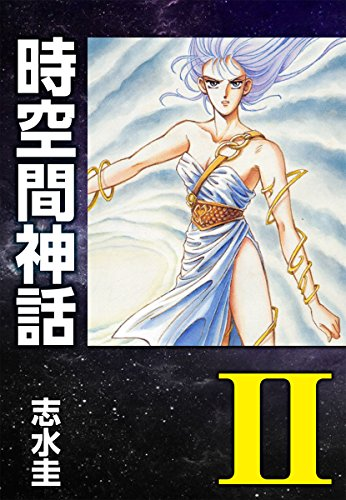 時空間神話 2巻