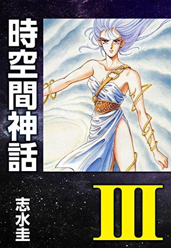 時空間神話 3巻