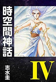時空間神話 4巻