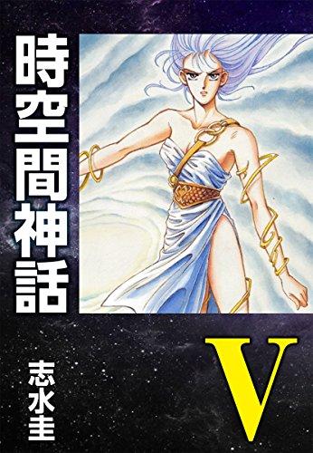時空間神話 5巻