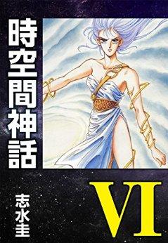 時空間神話 6巻