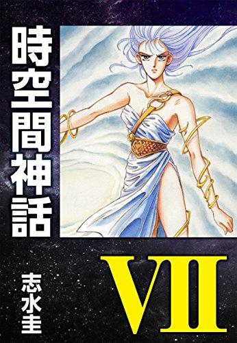 時空間神話 7巻