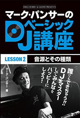 マーク・パンサーのDJベーシック講座 レッスン2