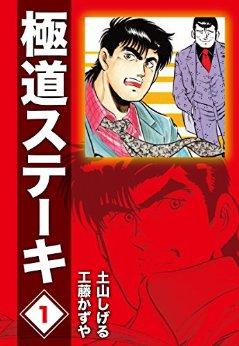 極道ステーキDX(2巻分収録)(1)