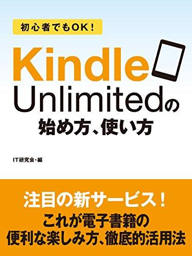 初心者でもOK! Kindle Unlimitedの始め方、使い方[電子書籍版]